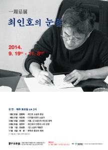 Seoul140911